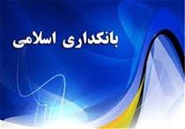 ویژهنامه اینترنتی «بانکداری اسلامی» منتشر شد