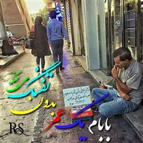 وقتی فقر و گرسنگی در خیابانهای شهر بیداد می کند