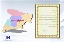 قدردانی استاندار البرز از بانک صادرات