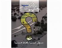 انتشار شماره جدید نشریه مهرآب