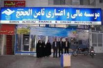 اعلام جرم علیه مسئولان در پرونده ثامنالحجج