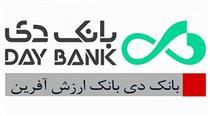 اعلام نرخ حق الوکاله بانک دی در سال۱۳۹۶