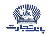 اطلاعیه بانک تجارت درباره شعبه پلاسکو