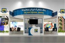 بانک مشترک ایران و ونزوئلا به مجمع میرود