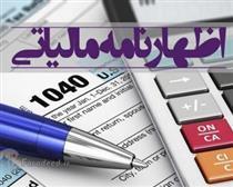 انواع اظهارنامه های مالیاتی و موعد تسلیم آن