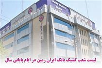 فعالیت شعب کشیک بانک ایران زمین در ایام پایانی سال ۹۷