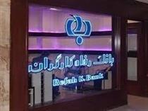 بانک رفاه کارگران هشدار داد توصیههایی برای پیشگیری از برداشتهای غیرمجاز