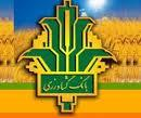 اهدا ۱۰۰هزار بسته لوازم التحریر بانک کشاورزی به مناطق محروم