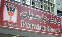 تقدیر تشخیص مصلحت نظام از بانک پارسیان