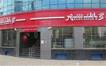 فروش ۱۳ ملک مازاد بانک شهر در مزایده