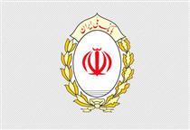 دست یاری بانک ملی ایران به بنگاههای اقتصادی