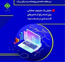 معرفی یک چارچوب عملیاتی برای استخراج شاخص های اقتصادی در صنعت بیمه