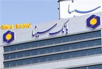 قطع موقت خدمات بانک سینا
