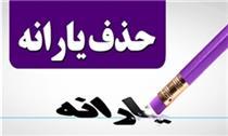 اعلام زمان دقیق واریز یارانه نقدی خرداد