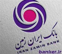 فعال سازی رمز پویا در اینترنت بانک ایران زمین