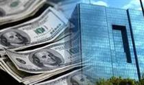 نحوه کار مدل جدید ارزی بانکمرکزی+ویژگیها