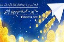 برگزاری سومین قرعهکشی کانال تلگرامی بانک ملت