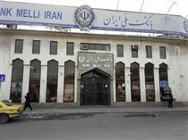 شرایط اولیه وعمومی متقاضیان دریافت تسهیلات کروناازبانک ملی ایران