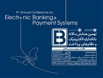 برگزاری نهمین همایش بانکداری الکترونیک ونظامهای پرداخت درخرداد۹۹