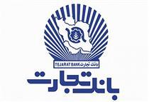زرین ارز ارتباطی با بانک تجارت ندارد
