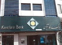 تغییر ساعت کاری شعب بانک کارآفرین در ماه مبارک رمضان