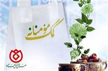 کمک مومنانه صندوق قرض الحسنه شاهد به محرومان سیستان و بلوچستان