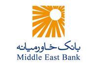 بانک خاورمیانه سودآورترین و پُربازدهترین بانک ایران شد