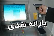 شرط دو برابر شدن مبلغ یارانههای نقدی