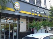 معرفی سامانه جدید بانک ملی برای عملیات چک های صیادی
