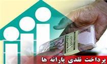 مشخص شدن حذف شدگان یارانه نقدی