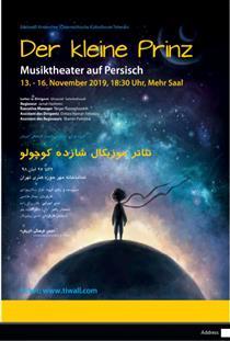 گروه آوازی نوجوان انجمن فرهنگی اتریش :تاتر موزیکال شازده کوچولو ویژه