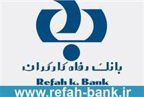 عملکرد بانک رفاه کارگران مطلوب بوده است