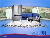پرداخت وام قرض الحسنه ازدواج ١٥٠ میلیونی در بانک صادرات سرعت گرفت