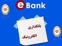 با بانکداری الکترونیک بانک ملّی، نظام بانکی نو شد