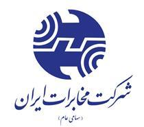 مدیرعامل جدید شرکت مخابرات ایران معرفی شد