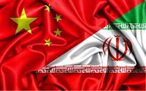 جزییاتی از مذاکرات جدید بانکی ایران و چین