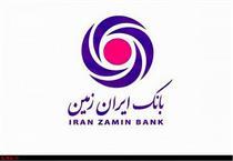 برگزاری مناقصه برای تهیه و تآمین ۴۸۰.۰۰۰ قطعه کارت بانکی توسط بانک ایران زمین