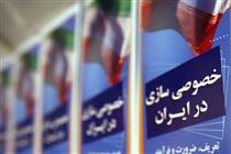 یک شرکت زیرمجموعه وزارت جهاد ۱۹ تیر واگذار میشود