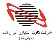 اعلامیه پذیره نویسی عمومی ایران کیش
