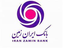 دیدار مدیران استانی بانک ایران زمین با همتی در قشم
