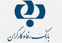 بازدید عضو هیات مدیره بانک رفاه از مناطق زلزلهزده