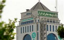 رشد ۱۲۷درصدی اعطای تسهیلات بانک توسعه صادرات ایران