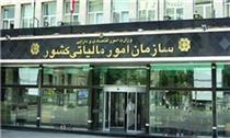 خرداد ماه موعد ارائه اظهارنامه مالیاتی صاحبان مشاغل