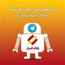 راه اندازی ربات جامع اطلاعرسانی بانک انصار