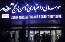 آخرین خبرها از پرونده موسسه مالی ثامن الحجج