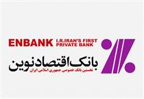 تصمیمات مجمع بانک اقتصاد نوین اعلام شد