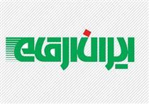 ایران ارقام در سه مناقصه بانکی شرکت کرد