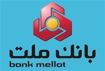 بانک ملت صدرنشین تراکنش های بانکی