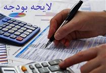 محاسن و مشکلات بودجه ۹۷