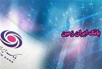 جشنواره عید تا عید بانک ایران زمین